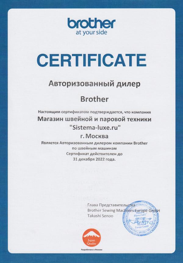 Сертификат дилера Brother