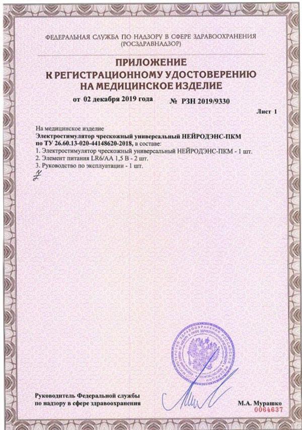 НейроДЭНС-ПКМ