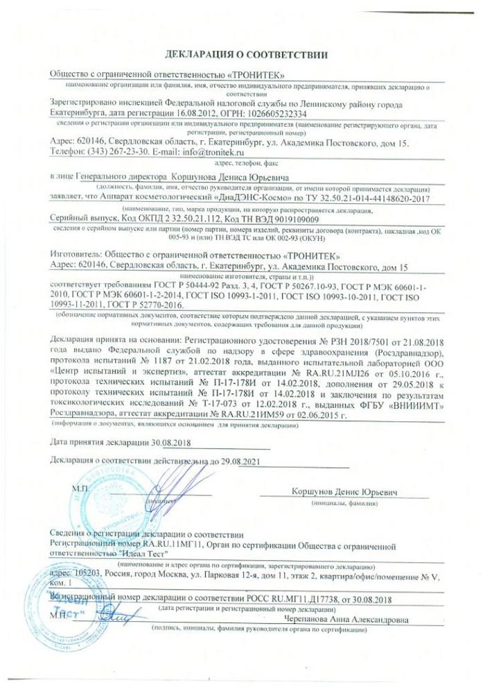 ДиаДЭНС-Космо