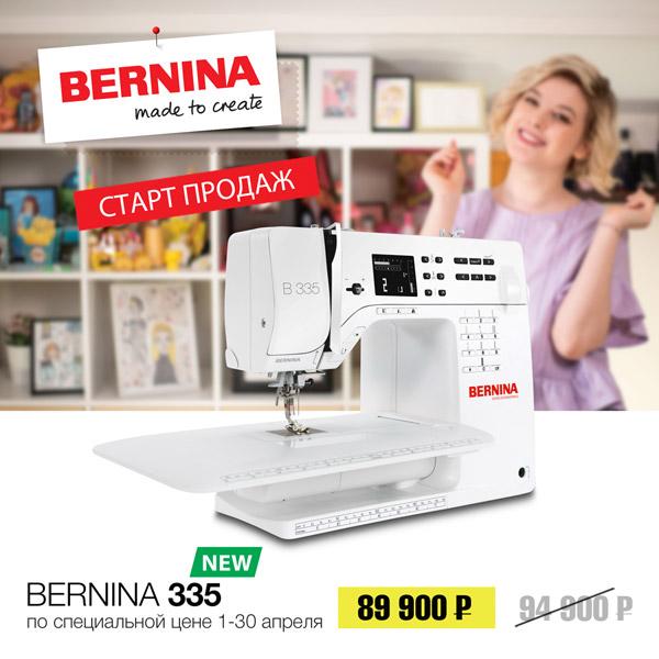 Старт продаж Bernina 335